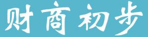 财商初步_58b7cc_文鼎魏碑